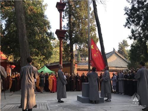 少林寺升国旗 释永信率僧众参加