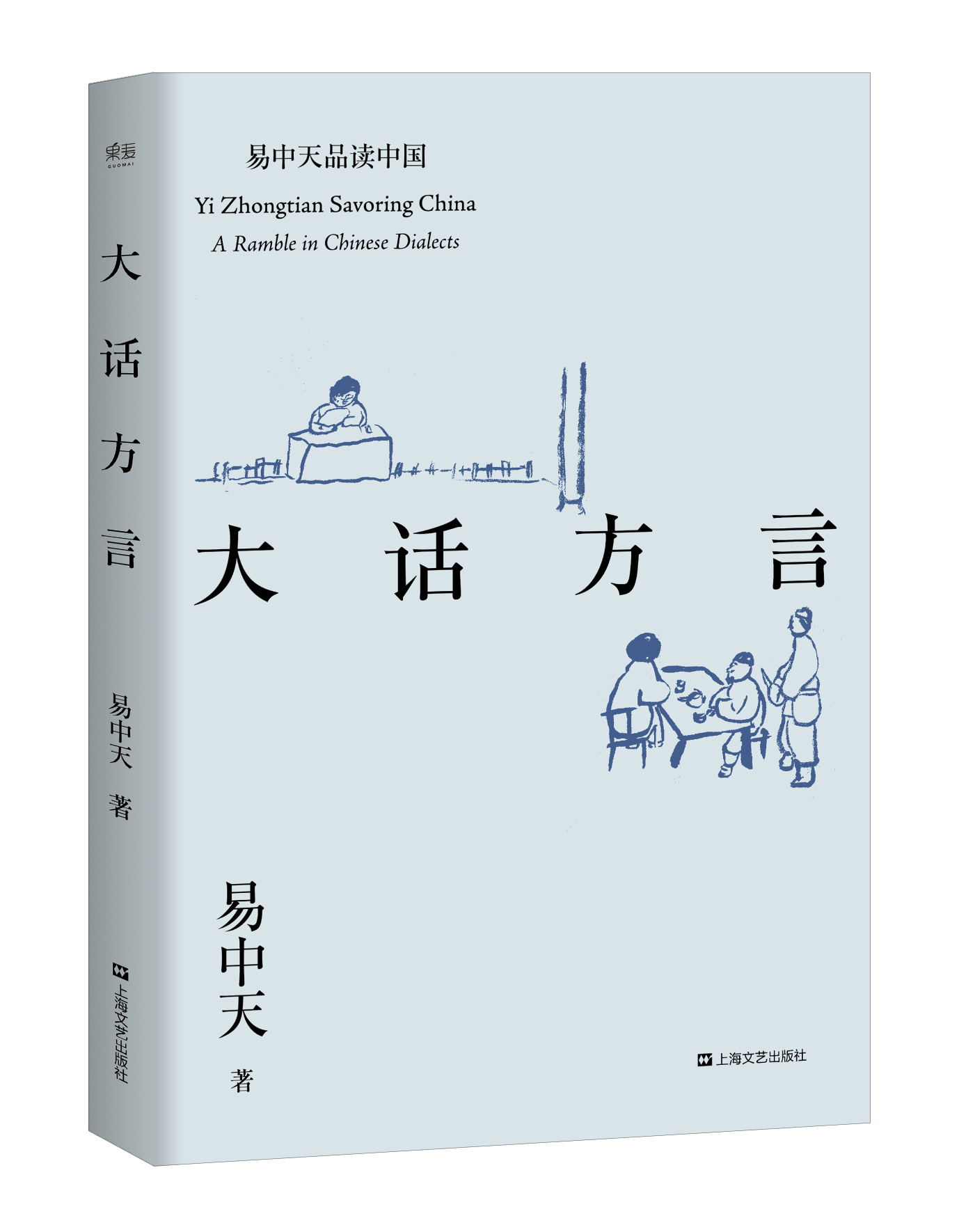 易中天:中国南方与北方究竟有哪些不一样?