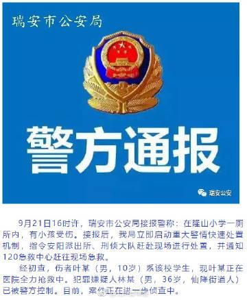 网传温州 警方:嫌疑人已被控制 学生在抢救