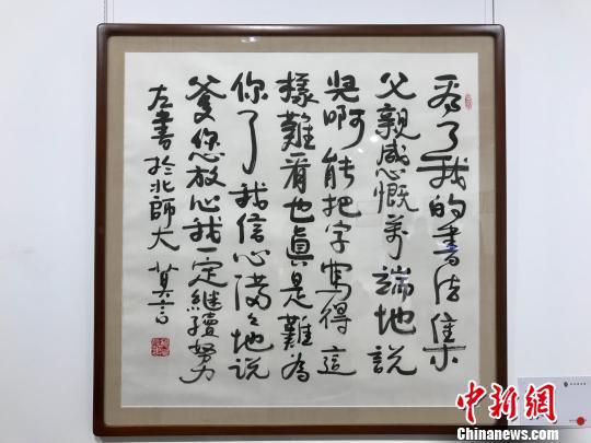 莫言首度书法个展《笔墨生活》在京开幕