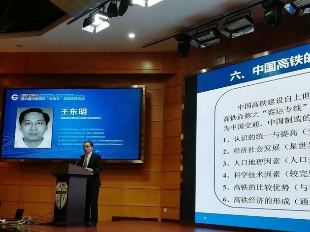 国家发改委综合运输研究所副所长王东明:高铁走出去面临挑战有两方面原因