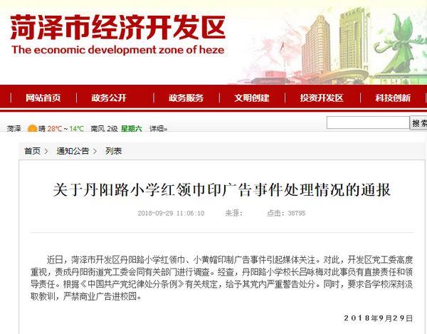 红领巾印广告事件处罚了:菏泽万达广场被重罚344700元