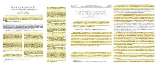 青年长江学者百余论文消失 硕博学位论文都被删除