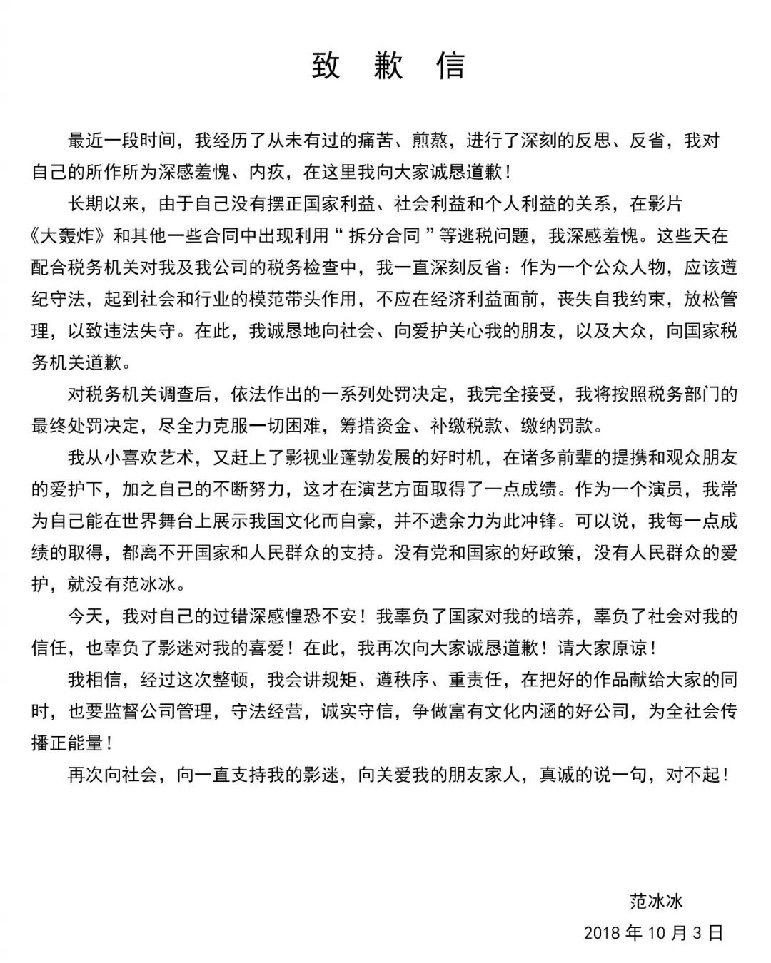 范冰冰补罚超八亿但没被追究刑事责任,崔永元发了这样一条微博…