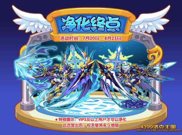 洛克王国7月20日更新 精灵王归来 星辰塔第三层开启