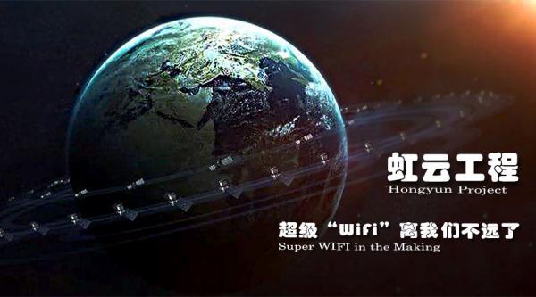 """虹云工程:超级""""WiFi""""离我们不远了"""