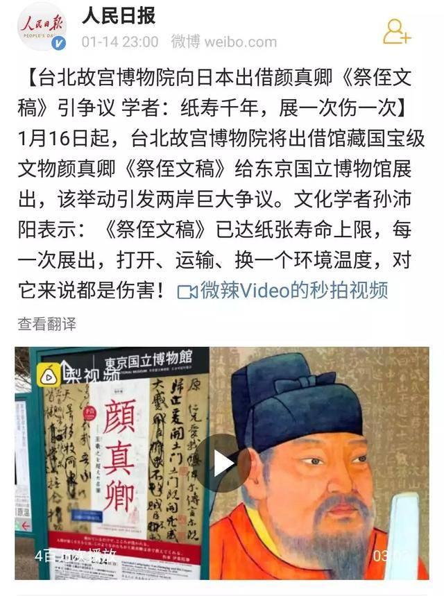 为什么《祭侄文稿》出借惹怒了中国人?