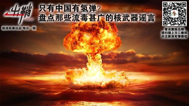 盘点那些流毒甚广的核武器谣言