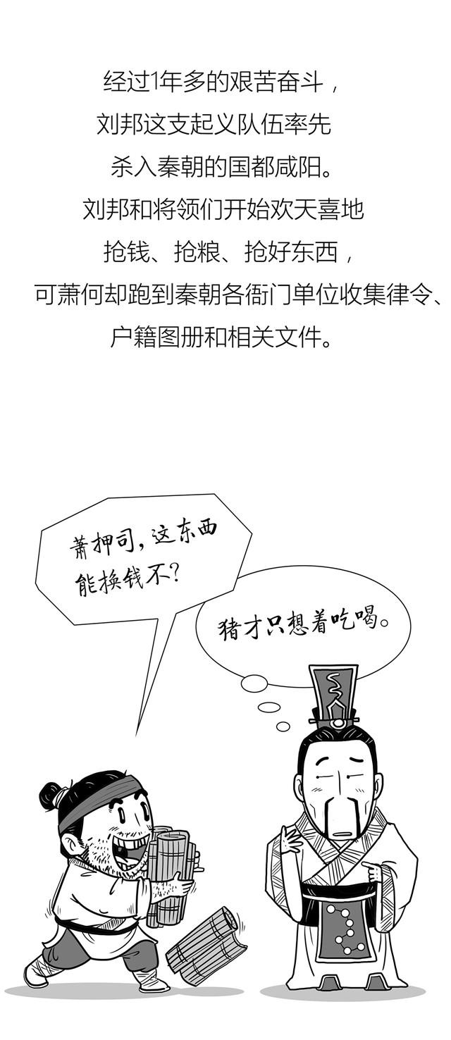 汉初三杰之萧何:一个鸡汁的官僚是如何炼成的