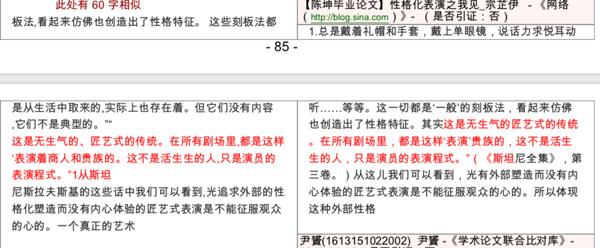 翟天临学术不端调查:硕士论文被指抄袭陈坤本科论文