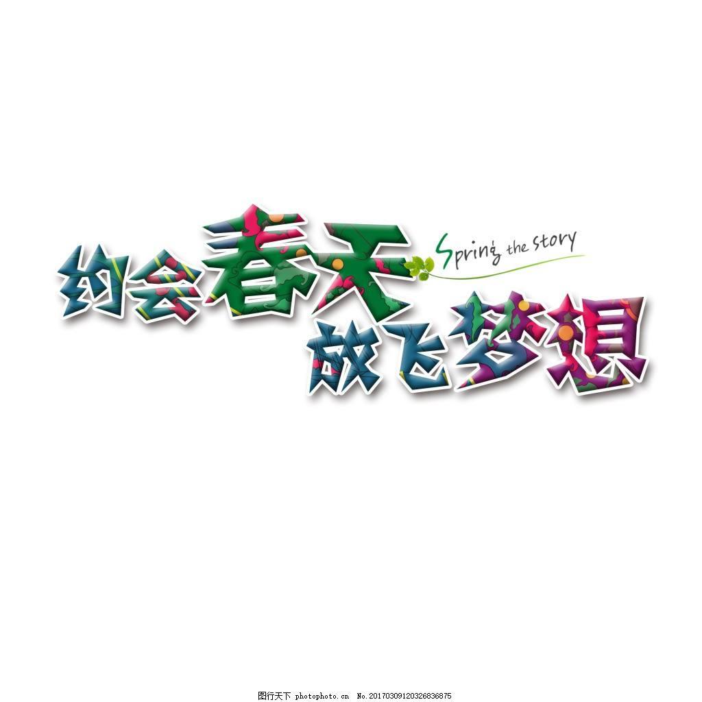 叶恋:放飞春天的梦想