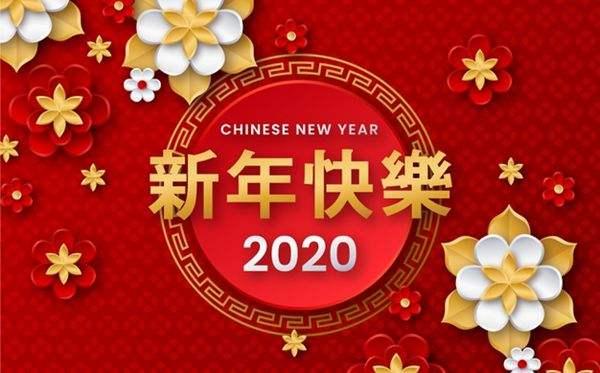欣文网祝你2020年春节