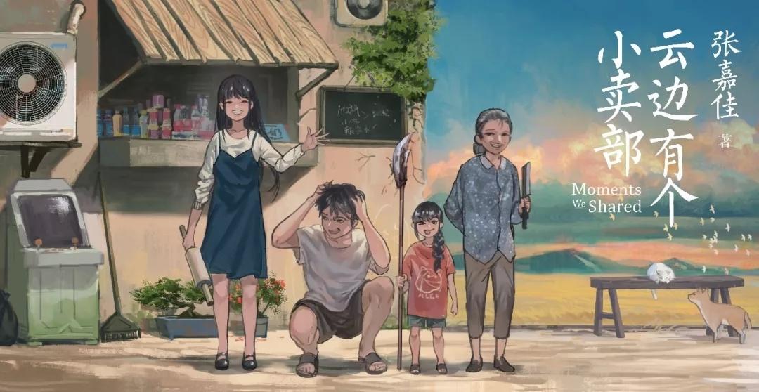 《云边有个小卖部》——我们每个人心里都住着一个刘十三
