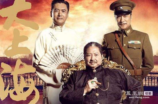 杜庸:大上海--杜月笙的传奇