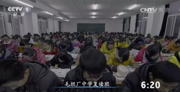 高考倒计时1天,上热搜的毛坦厂中学不该被嘲讽