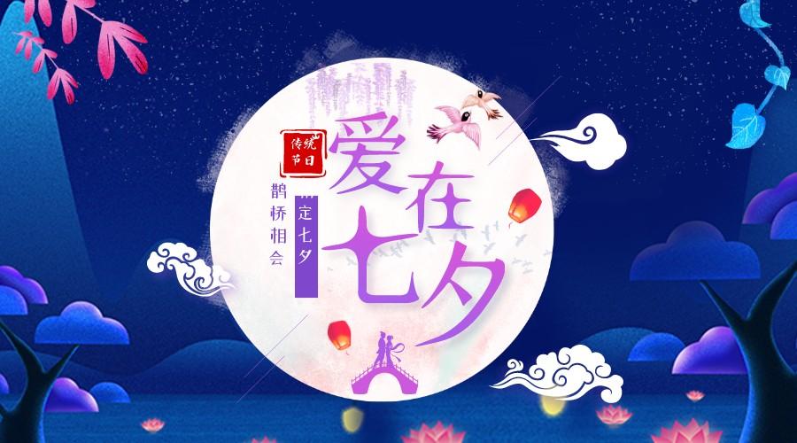今日祝你七夕节快乐!