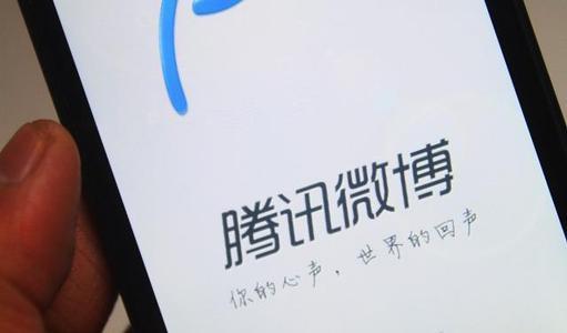 """腾讯微博关停,亿万网友""""落泪"""":原来,2010年是十年前"""