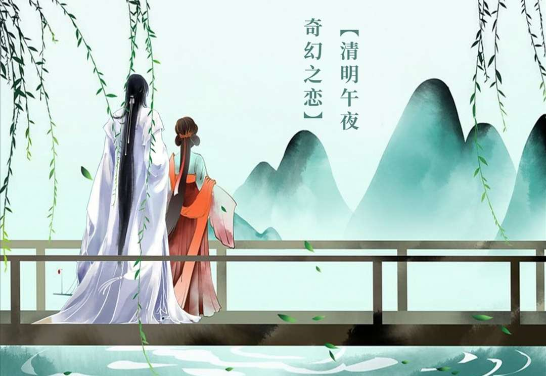 梁开欣:清明午夜奇幻之恋