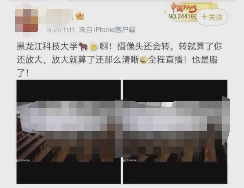 黑龙江科技大学404教室不雅视频遭疯传,女生不堪受辱自杀?