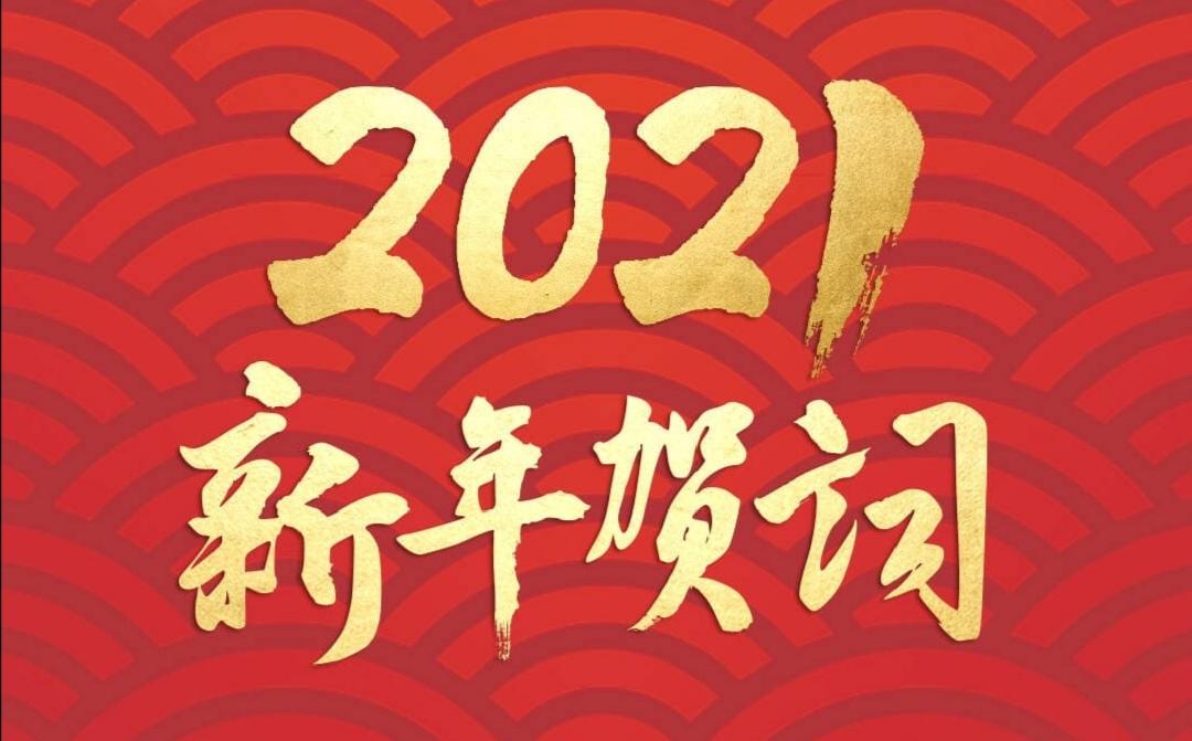 2021年春节欣文网给广大读者朋友拜年啦!